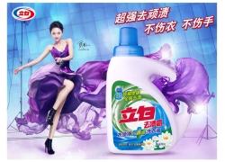 立白洗衣液广告模板PSD分层素材