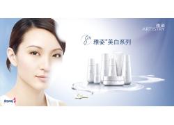 安利雅姿化妆品海报PSD素材
