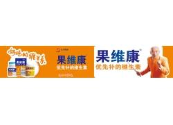 果维康宣传海报PSD分层素材