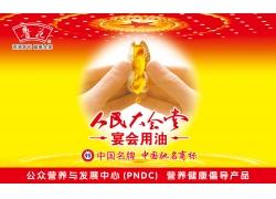 鲁花花生油广告海报PSD素材