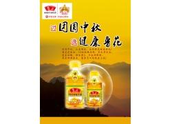 鲁花5S压榨花生油广告模板PSD分层素材