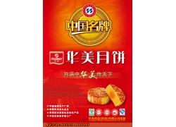 华美月饼宣传单页PSD素材