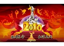 2010广州亚运会宣传海报PSD素材