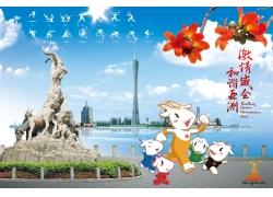 广州亚运会卡通五只小羊海报PSD素材