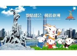 激情盛会和谐亚洲亚运会宣传海报