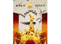 五羊雕像广州亚运会海报设计PSD素材