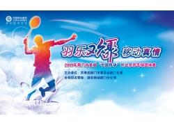 羽毛球比赛宣传海报psd素材