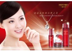 化妆品形象海报设计psd素材