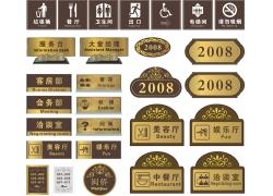 宾馆科室牌矢量素材图片