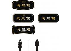 总经理办公室门牌矢量素材图片