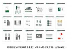 顾地集团企业VI模板