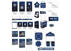 TNC电工VI模板矢量素材