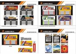 骆驼蓄电池专卖店VI设计矢量素材