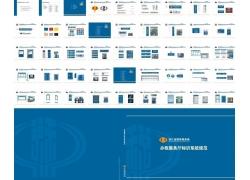 国税局VI手册