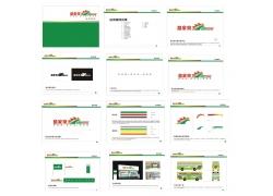 太阳能VI手册模板