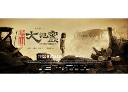 电影《唐山大地震》海报PSD分层素材
