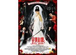 电影《完美新娘》海报设计PSD素材