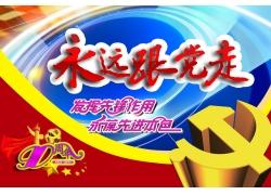 七一建党节宣传海报