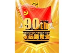 建党90周年海报模板
