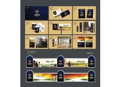 房地产公司vi设计模板