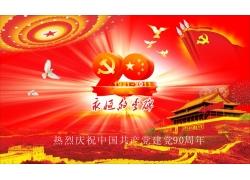 庆祝建党90周年矢量素材