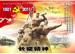七一建党节海报-长征精神篇