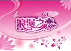 浪漫之恋七夕情人节海报