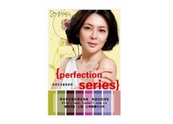 伊莎美尔化妆品海报