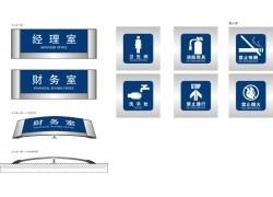 公司矢量门牌警示牌模板素材