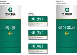 烟草公司矢量标识牌矢量素材