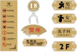 酒店标识牌模板素材