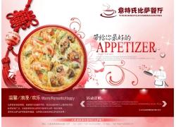 意大利披萨宣传海报