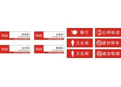 公司门牌警示牌标识矢量模板素材