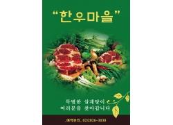 新鲜蔬菜肉类PSD分层素材