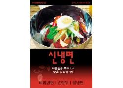 韩国菜肴海报PSD分层素材
