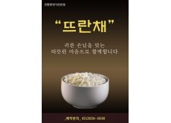 韩国米饭美食海报PSD分层素材