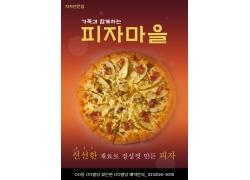 韩式比萨美食海报PSD分层素材