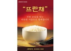 韩式米饭海报PSD分层素材