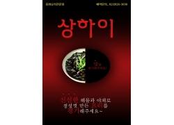 韩国美味海报PSD分层素材