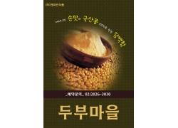 韩国豆类美食海报PSD分层素材