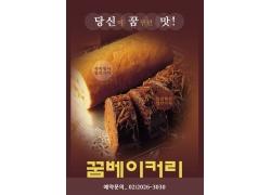 韩式面包海报PSD分层素材