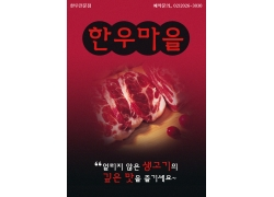 韩国鲜肉美食海报PSD分层素材