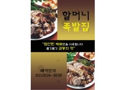 韩国卤肉美食海报PSD分层素材