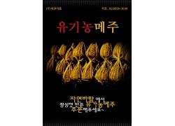 韩国传统美食海报PSD分层素材