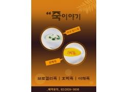 韩式汤美食海报PSD分层素材