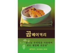 韩式糕点美食海报PSD分层素材