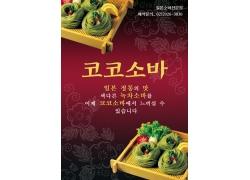 韩式风味美食海报PSD分层素材