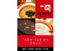 韩式粥美食海报PSD分层素材