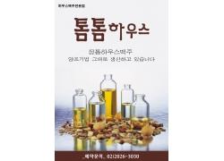 韩国创意美食海报PSD分层素材