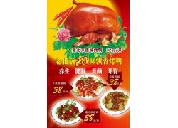 北京烤鸭海报模板PSD分层素材